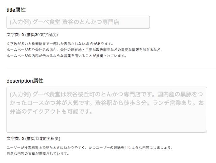 グーペ管理画面のSEOかんたん設定ページ
