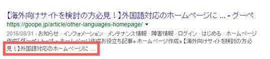 検索結果のdescriptionが省略されている例