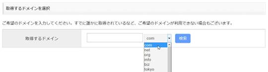 グーペ管理画面のドメイン取得ページ