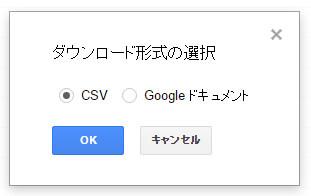 Search Consoleのダウンロード形式
