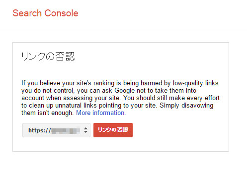 Search Consoleのリンクの否認