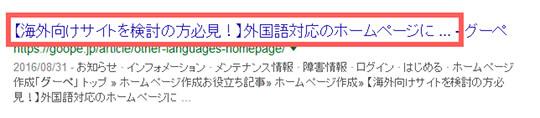 検索結果のtitleが省略されている例