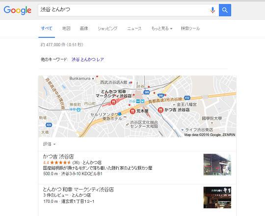 渋谷豚カツ検索結果