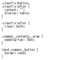 CSSの画面