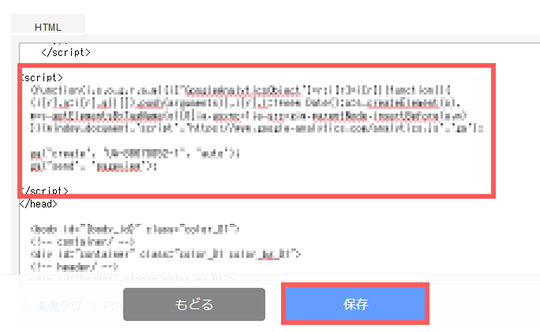 グーペ管理画面のHTML編集フォーム