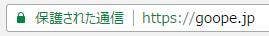 ChromeのHTTPS接続