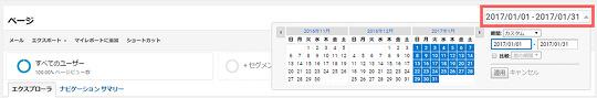 Googleアナリティクスの期間設定