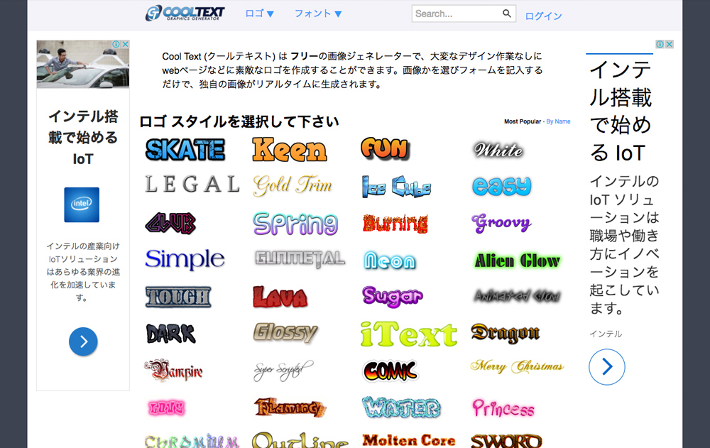 Cool Textのサイト