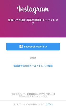 Instagramアカウント登録画面