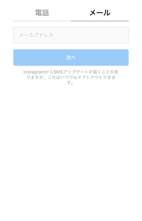Instagramアカウント登録画面メールアドレスの入力