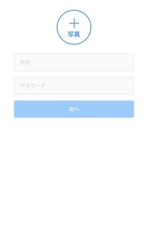 Instagramアカウント登録画面氏名とパスワードの入力