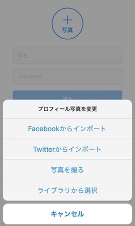 Instagramアカウント登録画面プロフィール写真の選択