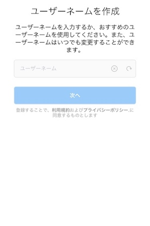 Instagramアカウント登録画面ユーザーネームの入力