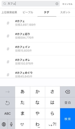 Instagramハッシュタグの検索