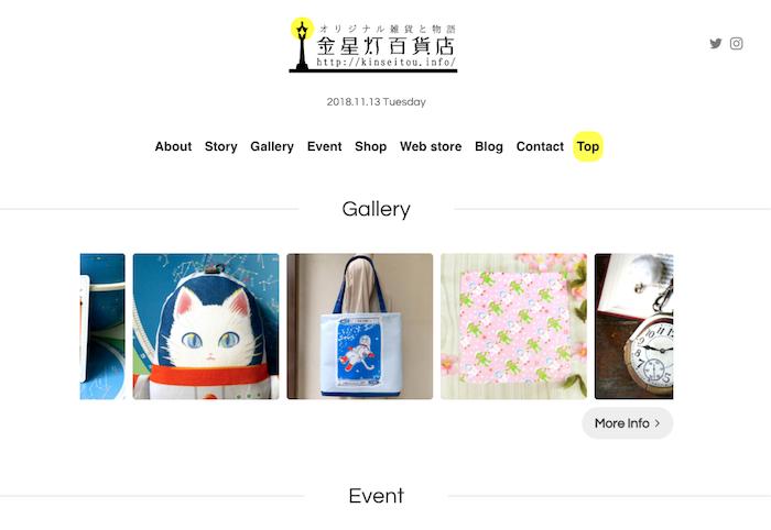 金星灯百貨店さんのホームページ