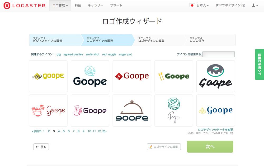 LOGASTERのサイト