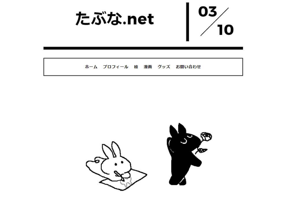たぶな.netさんのホームページ