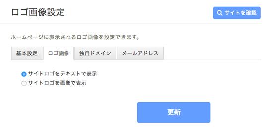 グーペ管理画面のロゴ画像設定ページ