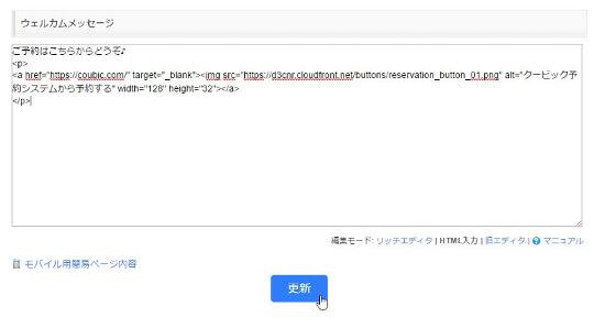 グーペ管理画面