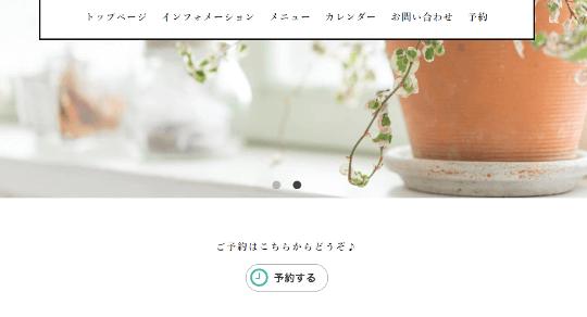 グーペで作成したホームページ