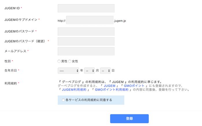 グーペ管理画面のグーペブログ登録ページ