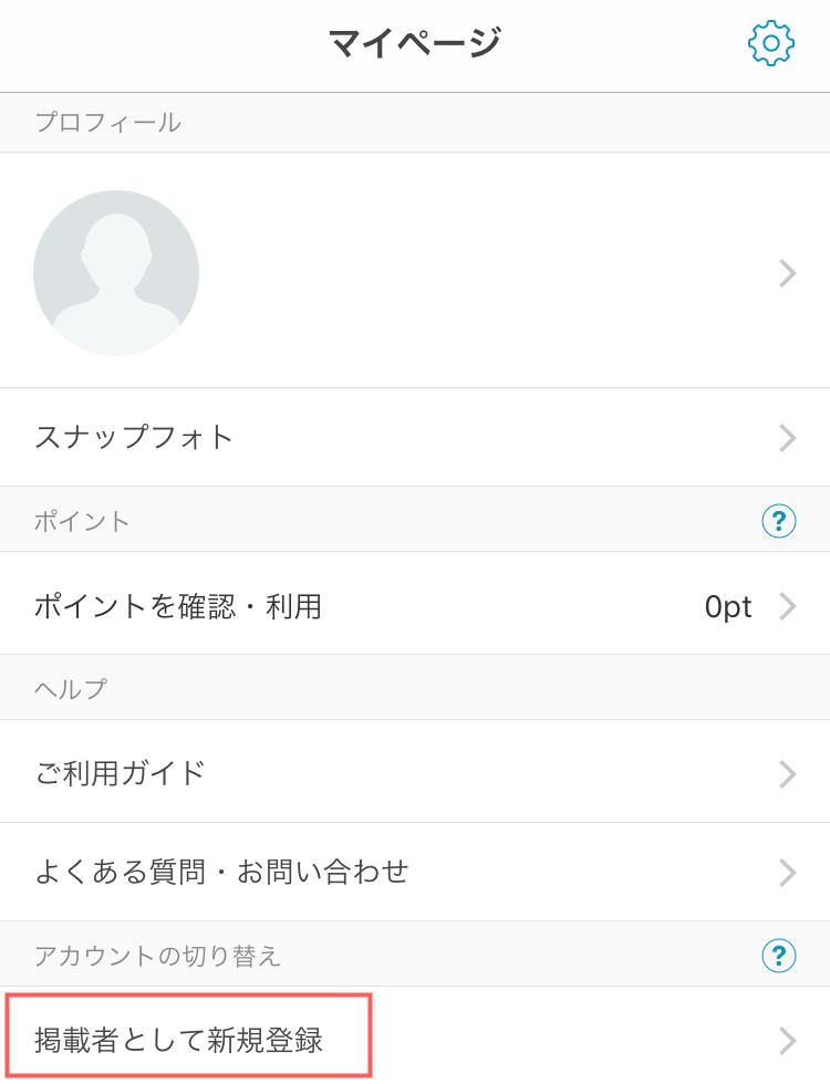 minimoアプリのマイページ