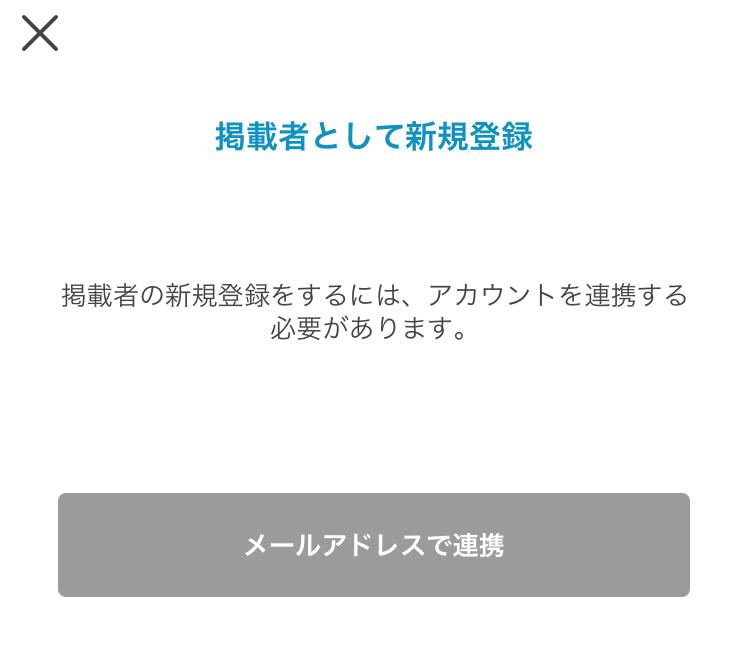 minimoアプリのメールアドレス連携ページ