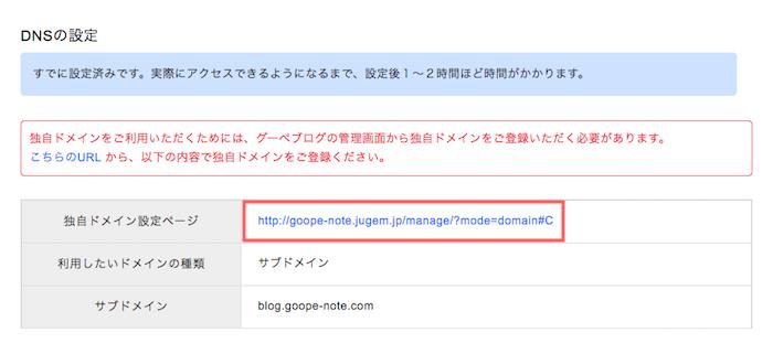 グーペ管理画面の独自ドメイン設定