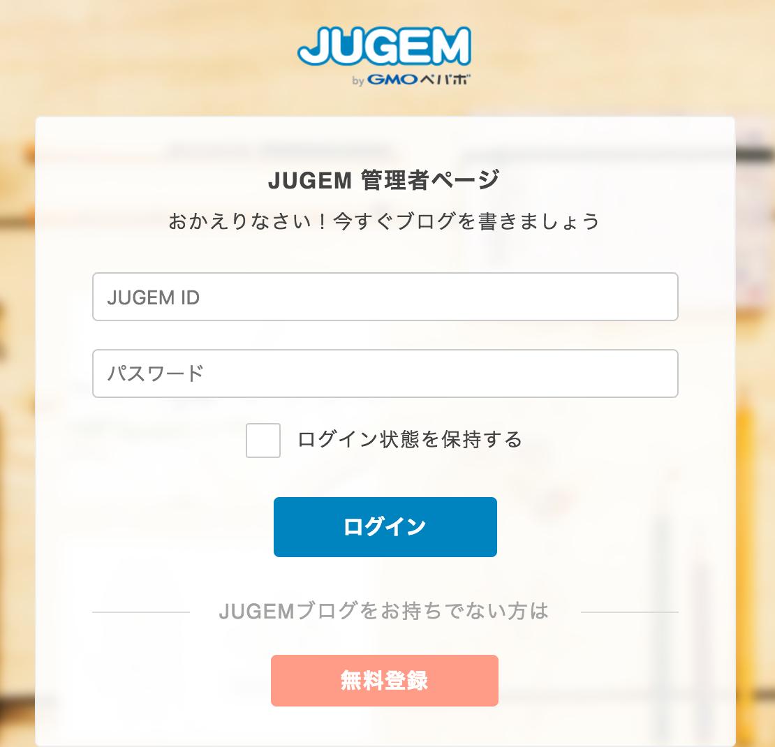 JUGEMブログのログイン画面