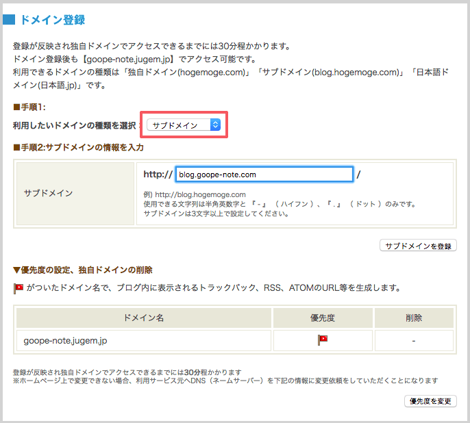 JUGEMブログ管理者ページのドメイン登録
