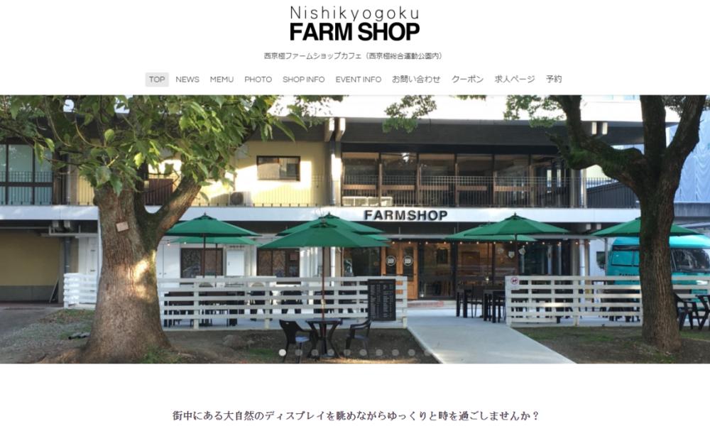 西京極FARMSHOPさんのホームページ