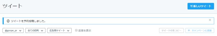 Twitter広告の予約投稿完了画面