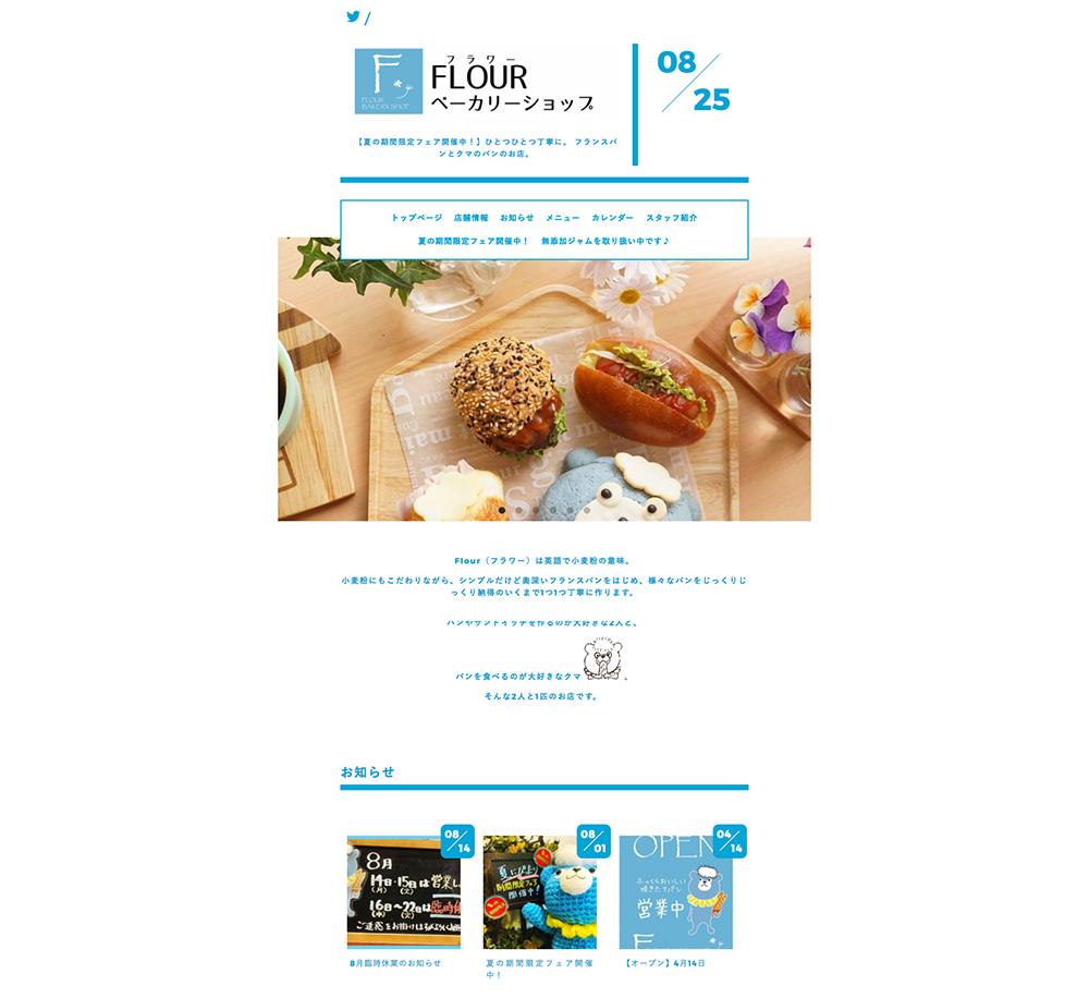 FLOUR BAKERY SHOPさんのホームページ
