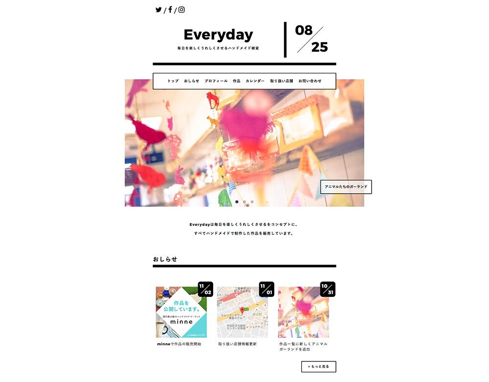 ホームページ作成サービスグーペのテンプレートEveryday