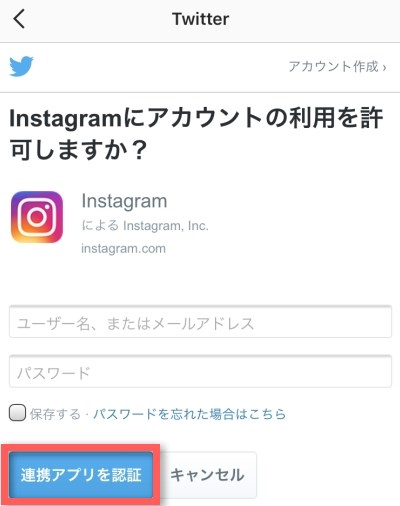 Twitterの連携アプリ認証画面