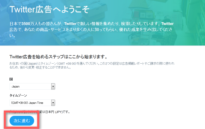 Twitter広告画面