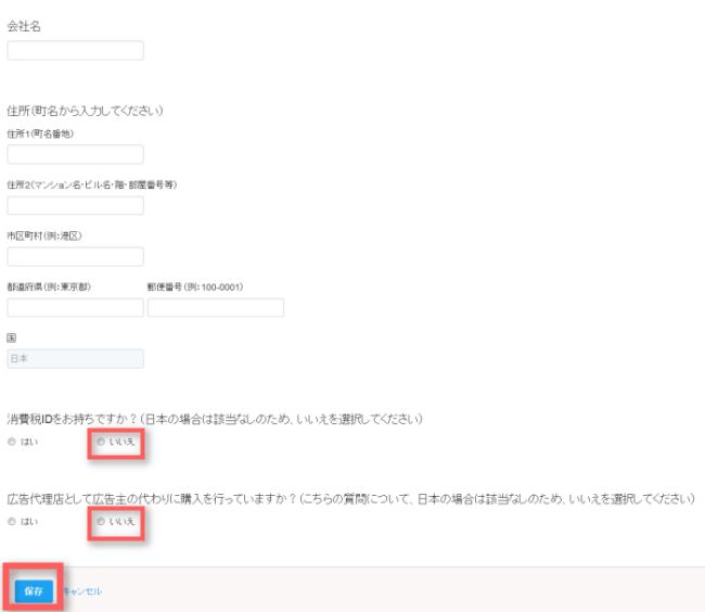 Twitter広告の基本情報入力画面