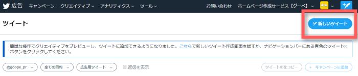 Twitter広告のツイート画面