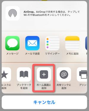 iPhoneのホーム画面に追加