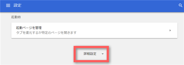 google chromeの設定画面
