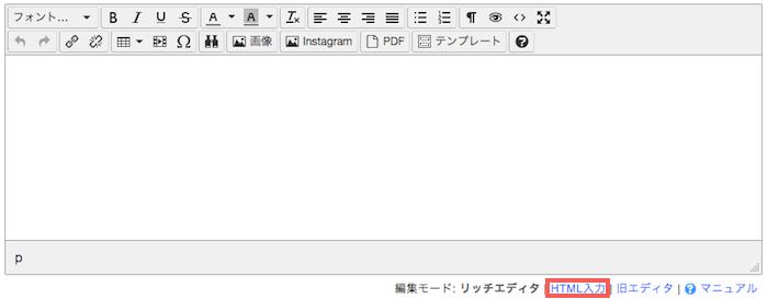 グーペ管理画面のリッチエディタ