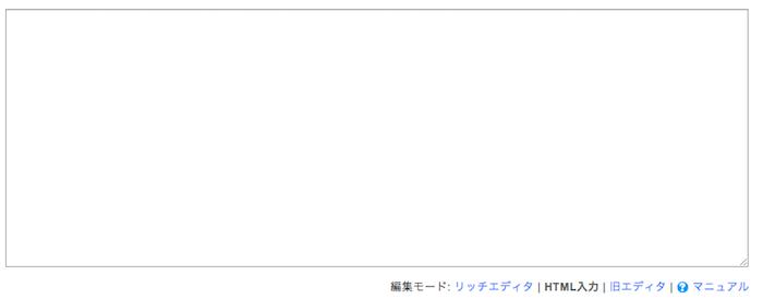 グーペ管理画面のHTML入力エディタ