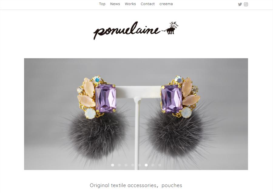 ponuelaineさんのホームページ