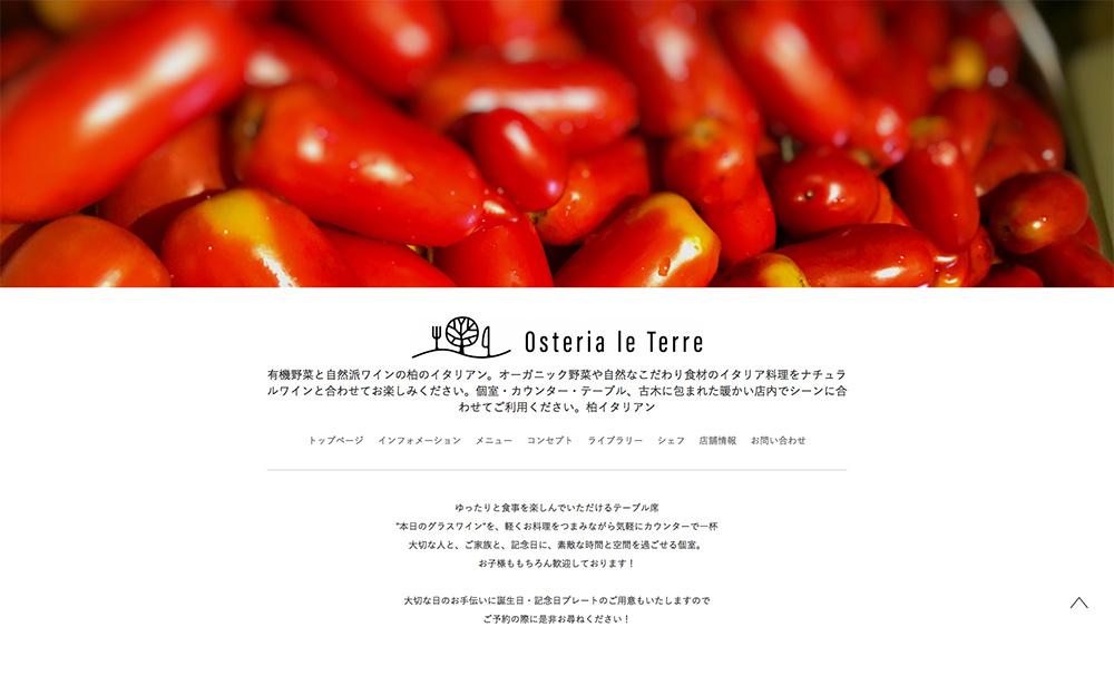 Osteria le Terreさんのホームページ