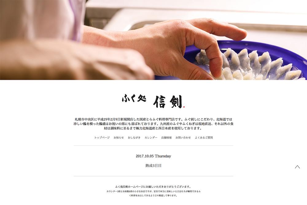ふく処 信剣さんのホームページ