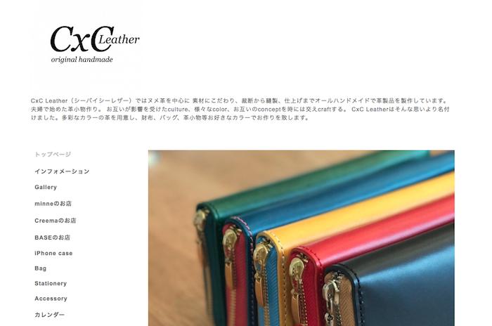 CXCさんのホームページ