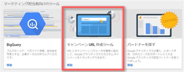 Google Analyticsの「発見」画面