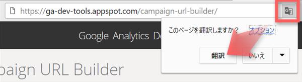 Google ChromeでWebページを翻訳する