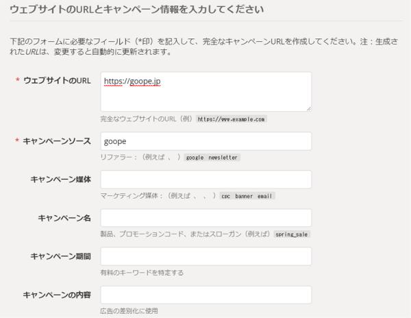 キャンペーンURL作成ツールの入力画面