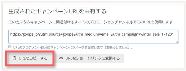 キャンペーンURL作成ツールのURL共有画面